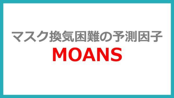 マスク換気困難の予測因子MOANS