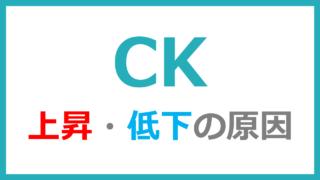 基準 値 ck