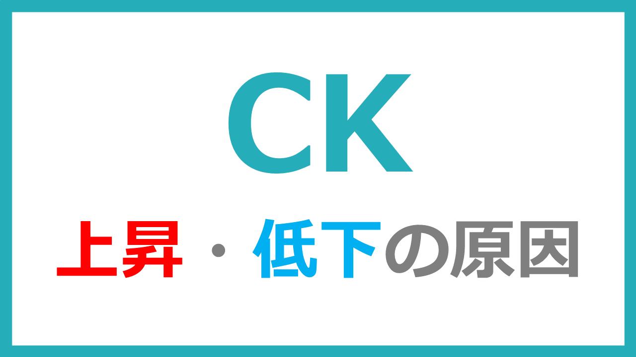 Ck 高い 検査 血液