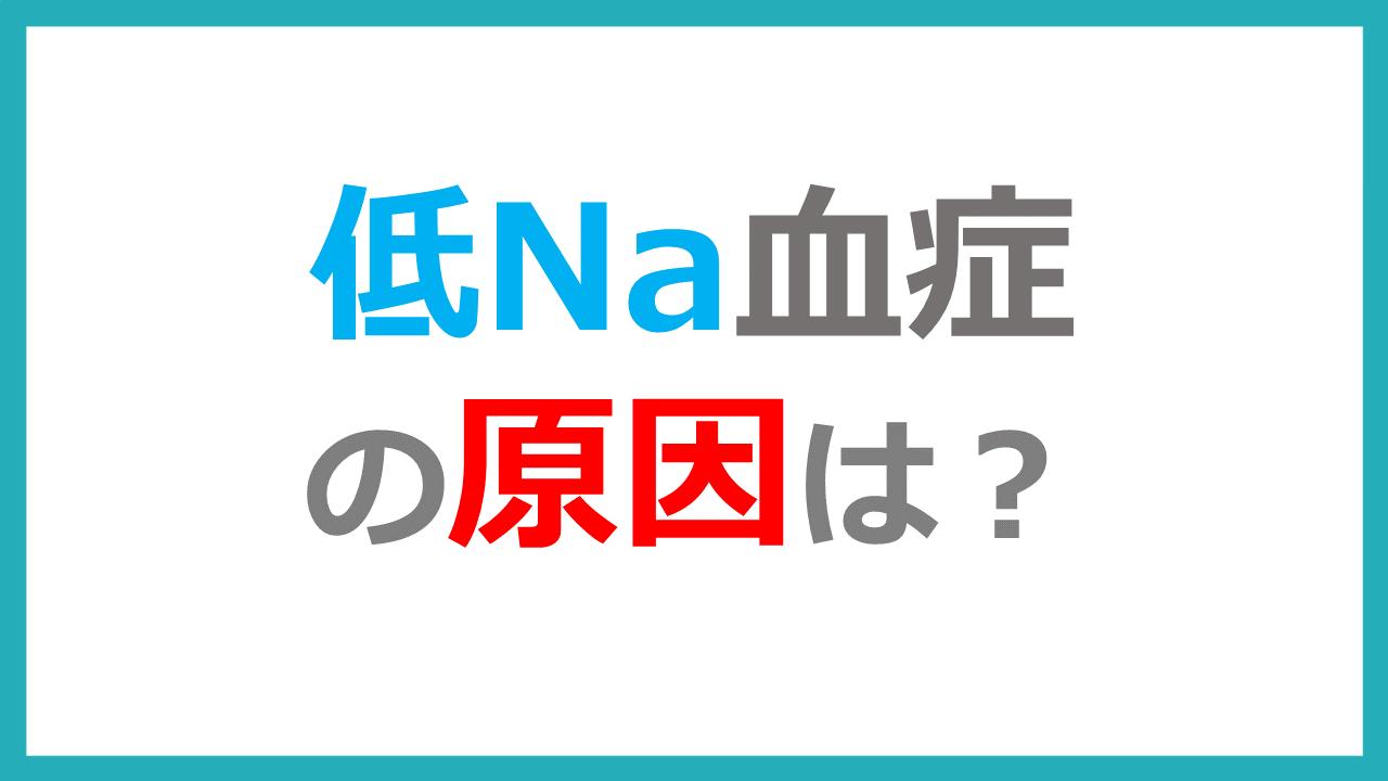 ナトリウム 血 症 低